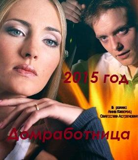 Фильм Домработница 2015 в hd онлайн