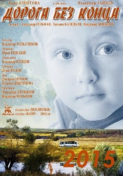 Смотреть фильм Дорога без конца онлайн