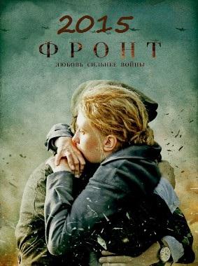 Смотреть фильм Фронт 2015 онлайн