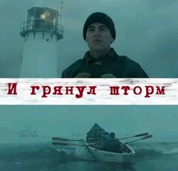 Смотреть фильм И грянул шторм онлайн