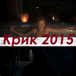 Смотреть фильм Крик 2015