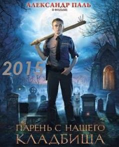 Смотреть фильм Парень с нашего кладбища 2015 онлайн