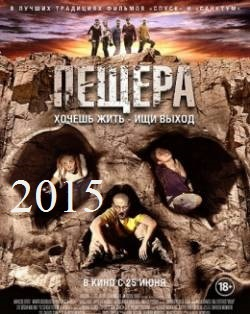 Смотреть фильм Пещера онлайн