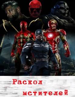 Смотреть фильм Раскол мстителей онлайн