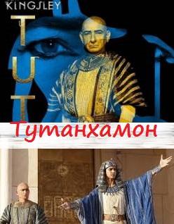 Смотреть фильм Тутанхамон онлайн