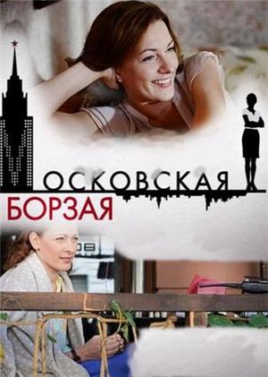 Смотреть фильм Московская борзая
