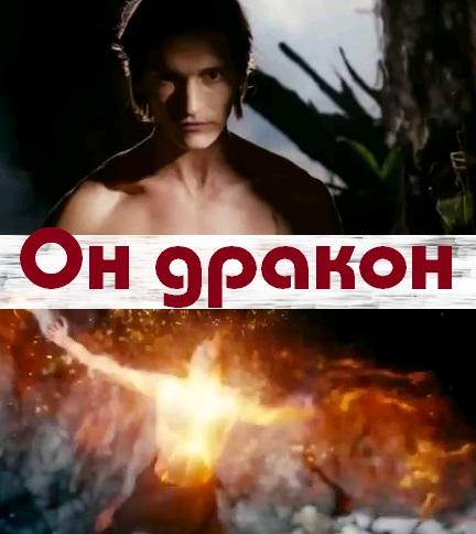 Смотреть фильм Он дракон онлайн