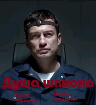 Смотреть фильм Душа шпиона онлайн