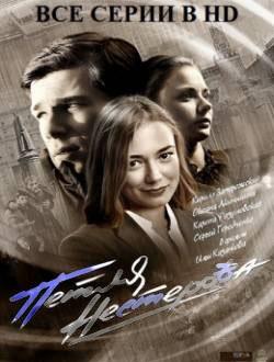 Смотреть фильм Петля Нестерова онлайн