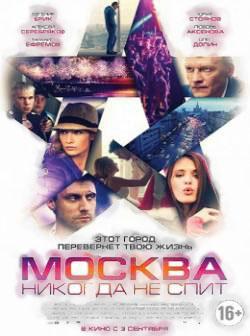Смотреть фильм Москва никогда не спит онлайн