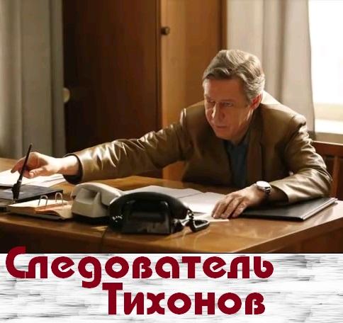 Смотреть фильм Следователь Тихонов