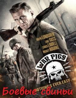 Смотреть фильм Боевые свиньи