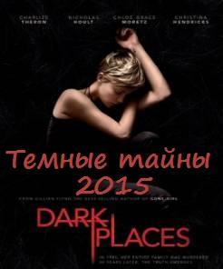 Смотреть фильм Темные тайны онлайн