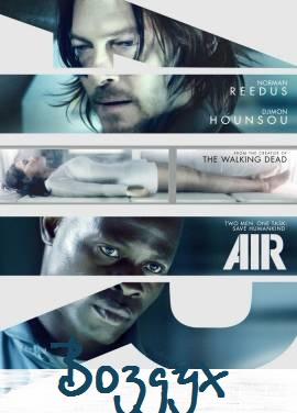 Смотреть фильм Воздух онлайн