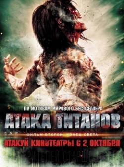 Смотреть фильм Атака титанов. Фильм первый: Жестокий мир онлайн