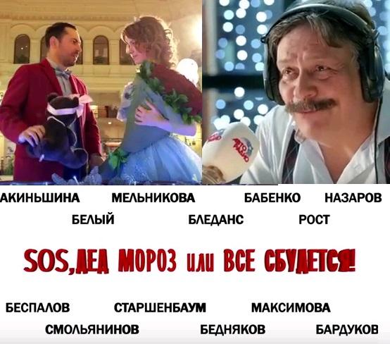Смотреть фильм SOS, Дед Мороз или Все сбудется!