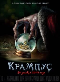 Смотреть фильм Крампус