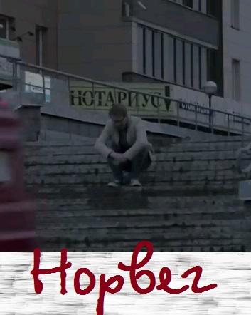 Смотреть фильм Норвег