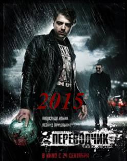 Смотреть фильм Переводчик 2015 онлайн