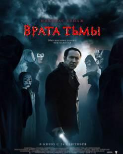 Смотреть фильм Врата тьмы