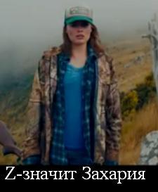 Смотреть фильм Z значит Захария онлайн