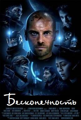 Смотреть фильм Бесконечность