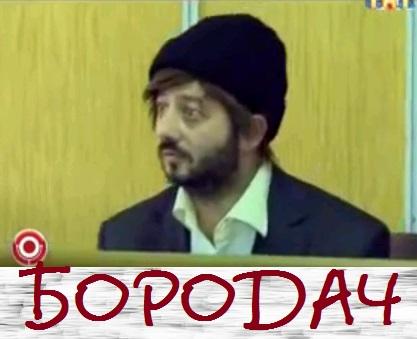 Смотреть фильм Бородач онлайн
