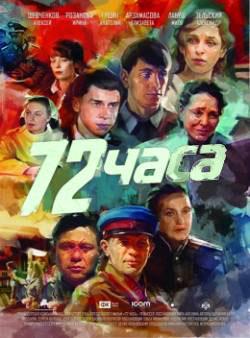 Смотреть фильм 72 часа