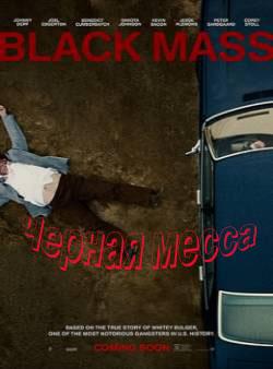 Фильм Чёрная месса в hd онлайн