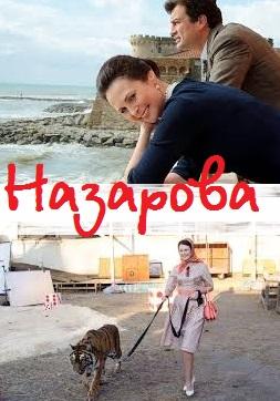 Смотреть фильм Назарова онлайн
