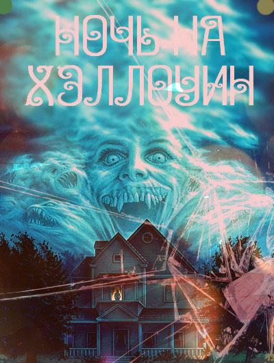 Смотреть фильм Город монстров онлайн