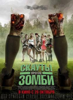 Фильм Скауты против зомби в hd онлайн
