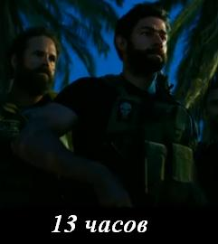 Смотреть фильм 13 часов: Тайные солдаты Бенгази