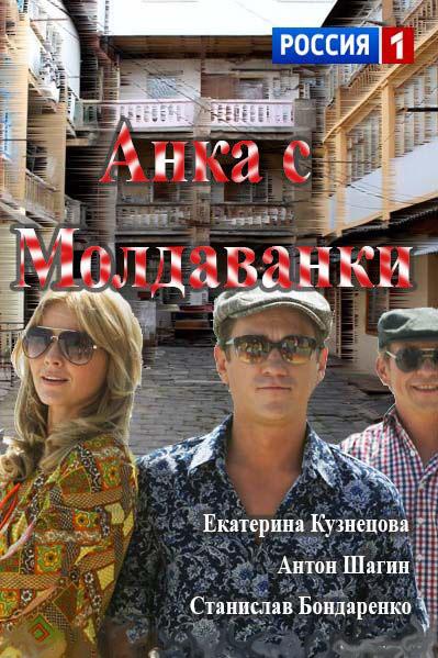 Смотреть фильм Анка с Молдаванки