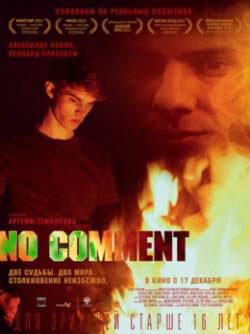 Фильм No comment в hd онлайн