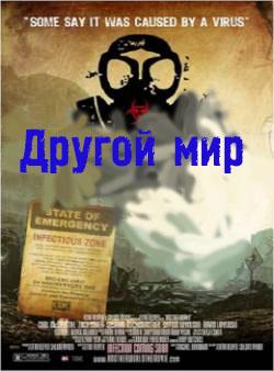 Смотреть фильм Другой мир 2015 онлайн
