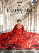 Смотреть фильм Екатерина онлайн