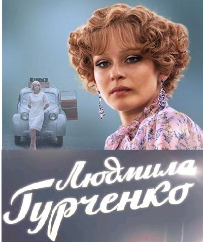 Смотреть фильм Людмила Гурченко онлайн