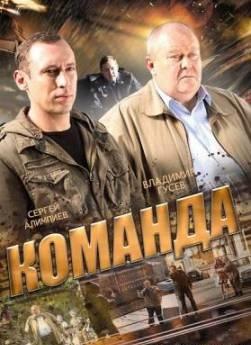 Фильм Команда в hd онлайн