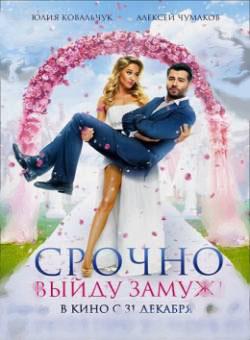 Смотреть фильм Срочно выйду замуж онлайн