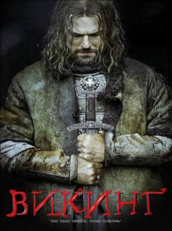 Смотреть фильм Викинг 2016 онлайн