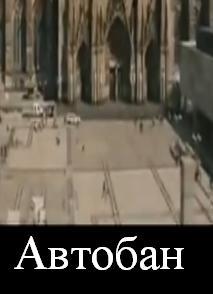 Смотреть фильм Автобан онлайн