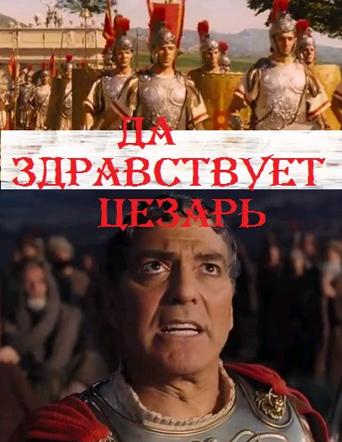 Смотреть фильм Да здравствует Цезарь онлайн