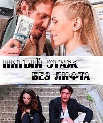 Смотреть фильм Пятый этаж без лифта онлайн