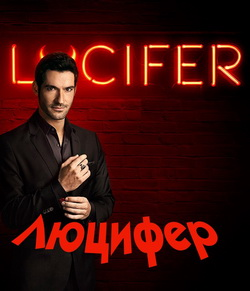 Смотреть фильм Люцифер онлайн