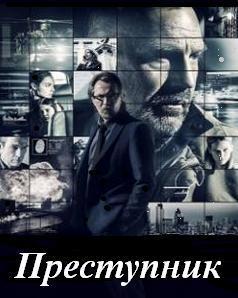 Смотреть фильм Преступник онлайн