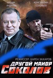 Смотреть фильм Другой майор Соколов онлайн