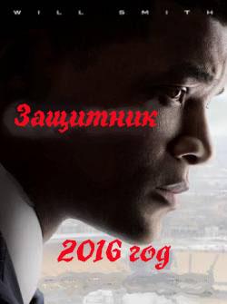 Смотреть фильм Защитник 2016 онлайн