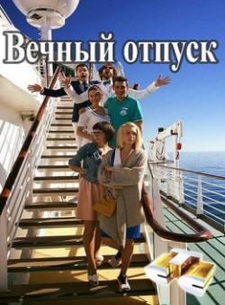 Смотреть фильм Вечный отпуск онлайн