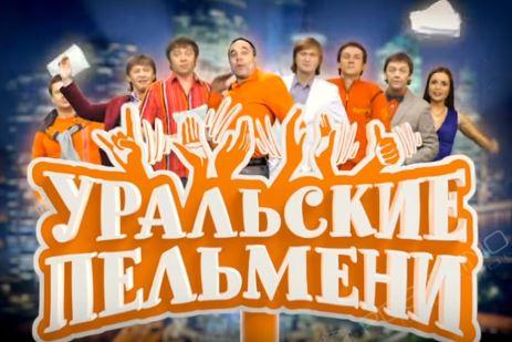 Смотреть фильм Уральские пельмени: Хозяйка медной сковороды